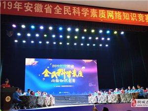 全省全民科学素质网络知识竞赛在肥举行 桐城代表队为安庆市夺得二等奖