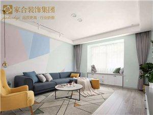 【家合装饰】135�O清新北欧3室2厅,卡座餐厅浪漫又实用!
