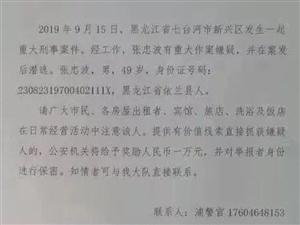 巴彦县市民注意协查通缉令,此案犯目前正在潜逃,有线索请联系警察!