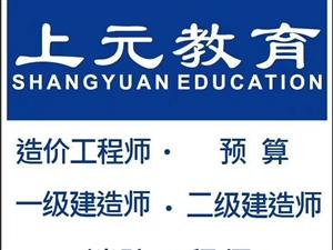 滁州上元教育土建预算培训班