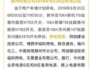 注意了!9月20日滁城部分地区停电