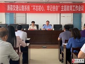 """滑县交通公路系统召开""""不忘初心、牢记使命"""" 主题教育工作会议"""