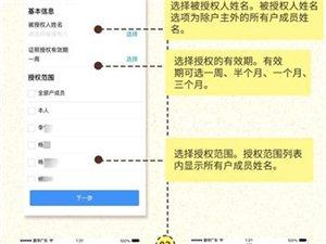 @茂名佬,你的居民户口簿也有电子证照啦!戳这里马上关联→