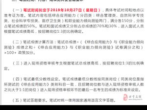 附���表|2019年下半年西��市事�I�挝幻嫦蛏��公�_招聘工作人�T公告