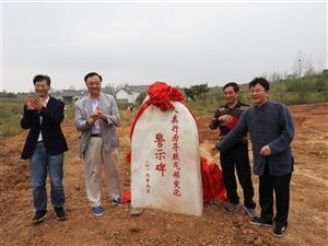 首个气候变化警示碑在河南信阳上淮农垦揭幕