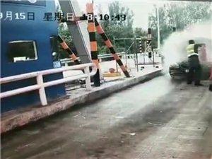 日兰高速亚博体育福利版下载收费站出口一宝马轿车自燃