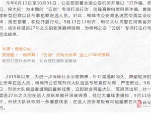 安庆桐城市公安局在外省,成功将潜逃27年逃犯抓捕!