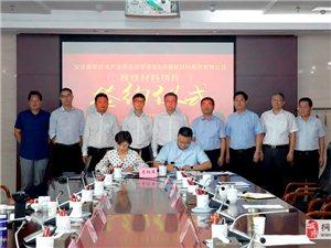 陈冰冰出席安庆高新区与会通新材料公司改性材料项目签约仪式