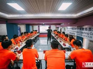 2019中国足球协会D级教练员培训班滑县开班啦!