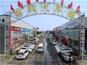 新郑市郑韩汽车城免租招商公告来了