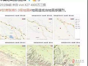 突�l!9月16日20�r48分,甘�C�l生5.0�地震...