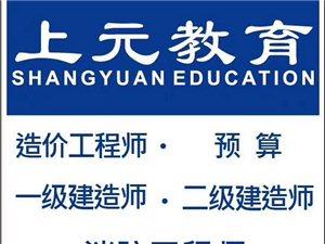 滁州土建造培训|安装造价培训|市政造价培训到上元