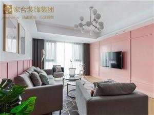【家合装饰】110�O高级灰和粉色!甜而不腻!