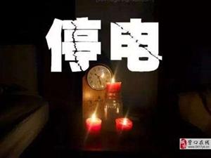 2019年9月20日营业及电费室(西市)停电公告