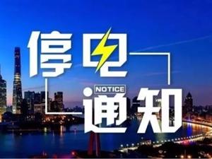 停电通知!明天(20日)鄱阳这些地方计划停电,有你家吗?
