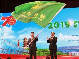 """绿色中国行走进""""光热之都""""暨第四届德令哈光热大会开幕"""