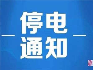 停电预告:寻乌长宁镇石圳坝临时停电到20日晚9点【分享・收藏・备用】
