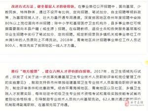 青海�@些人可破格�u��Q、折算服�漳晗�..