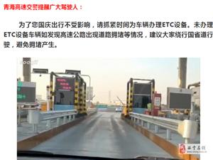 9月25日起,西��周�高速公路收�M站�⒂写笞�化