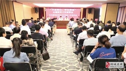 """桐城经开区党工委部署""""不忘初心、牢记使命""""主题教育工作"""