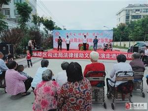 ��桥区司法局法律援助文艺演出团走进汴北社区