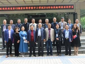 合阳县教育内涵发展经验登全省大舞台