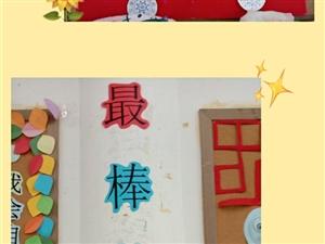 同家庄镇杨家庄小学暨幼儿园教室布置活动