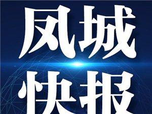 昨日・凤城快报