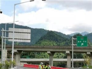 �S衢南高速公路�X江源景�^互通改建�目