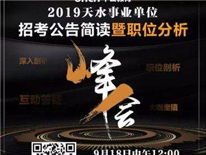 清水县2019年事业单位公开招聘工作人员105名,清水中公全力祝你上岸