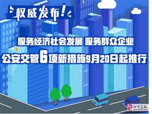 今天有大事:6�公安交管改革新措施正式推行!