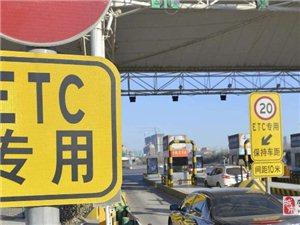 取消高速公路省界收费站办理ETC有哪些好处