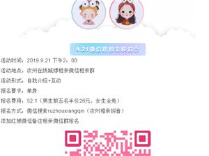 【城缘相亲】明天下午有微信相亲活动,想参加的扫码报名!
