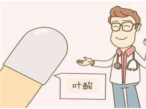 【科普】如何补充叶酸?