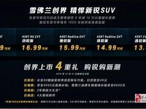 雪佛兰精悍新锐SUV创界新潮上市 售价13.99