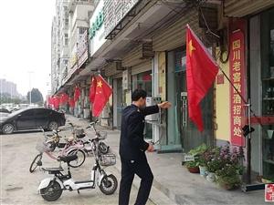 滑县城市管理局:精心组织悬挂国旗