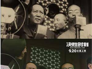 人民日报官宣!彩色4K修复版开国大典首现大荧幕,这清晰度绝了