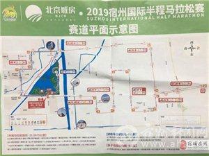 2019宿州国际半程马拉松赛筹备工作已进入最后阶段