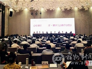 第十一届安徽律师论坛开幕