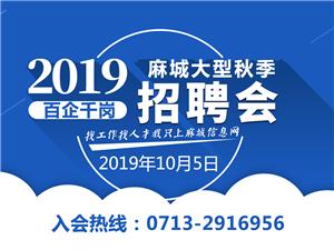 2019麻城信息�W秋季大型招聘��!