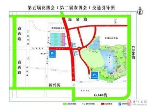 商河县城区部分路段第五届济南花博会期间交通管制的通告