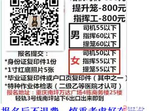 重庆市塔吊司索工和升降机梯笼资格操作证报名需要?#24613;?#21738;些