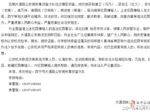 西��警方征集耿建�l、梁�⒂瘛⒗钭诟Φ热诉`法犯罪�索
