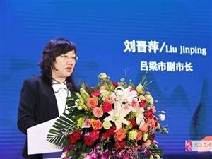 2019中国白酒杏花村论坛在汾阳举行