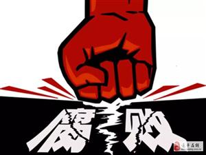 �v�R店市�o委通��4起�`反中央八��定精神典型���}