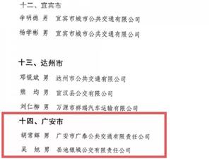 """喜讯!四川公布100名""""最美公交司机""""名单,岳池县吴旭上榜!"""