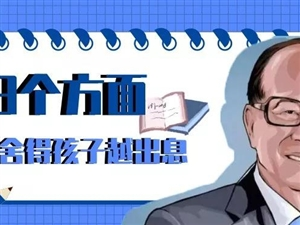 【养育指导】李嘉诚直言:这3个方面,父母越舍得,孩子越有出息!