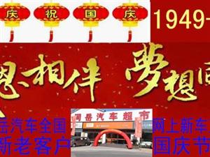 欢庆十一.同岳汽车新车连锁直购超市恭祝新老客户国庆快乐!