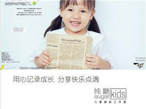 邻水纯糖儿童摄影期待您的到来,还有优惠活动哦!