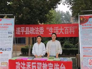 澳门金沙网址站县开展反邪教宣传活动